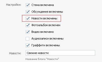 Как сделать красивое меню в группе вконтакте
