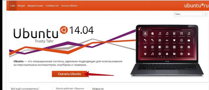 Как установить Ubuntu рядом с Windows 7