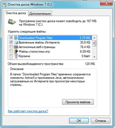 Очистим компьютер от ненужных программ