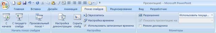 Инструкция по созданию презентации в Microsoft Power Point