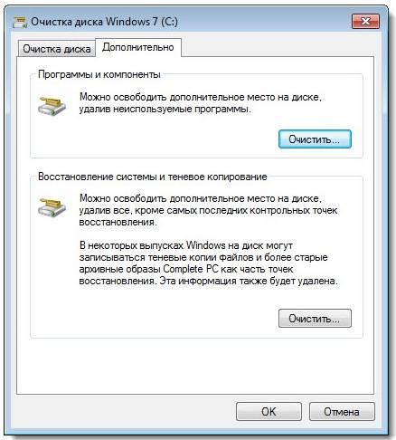 Инструкция по увеличению объема памяти диска С