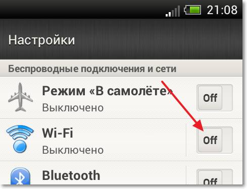 Ошибка аутентификации при подключении к Wi Fi на телефоне