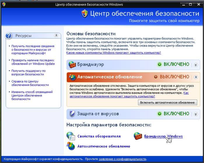 Как отключить брандмауэр Windows 7 и 8?