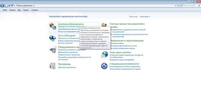 Как отключить брандмауэр Windows 7 и 8?