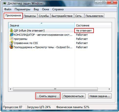 Инструкция по освобождению оперативной памяти компьютера