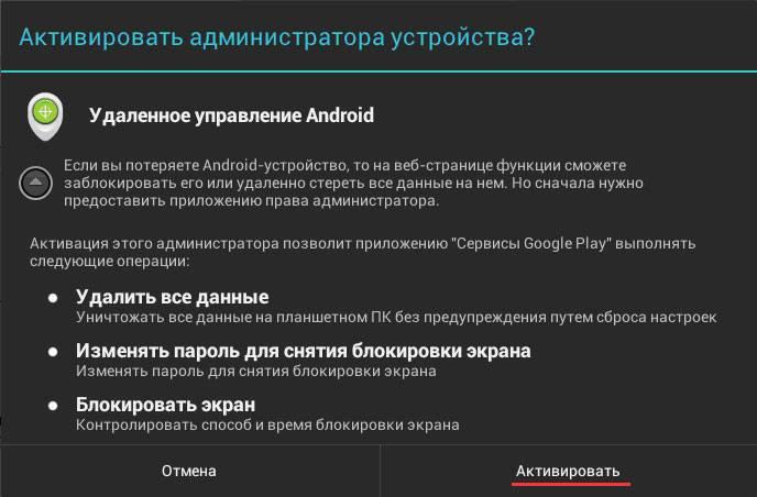 Как найти украденный телефон Андроид