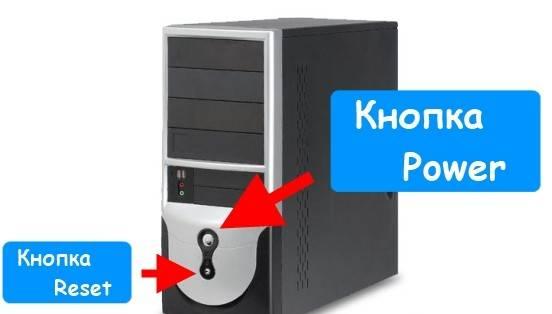 Инструкция по перезагрузке компьютера с клавиатуры