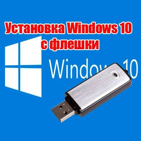 Установка с флешки Windows 10 Technical Preview