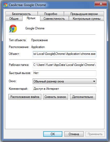 Инструкция по увеличению кэша в браузере Google Chrome