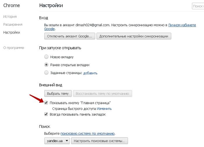 Способы удаления спутника @mail ru из Chrome