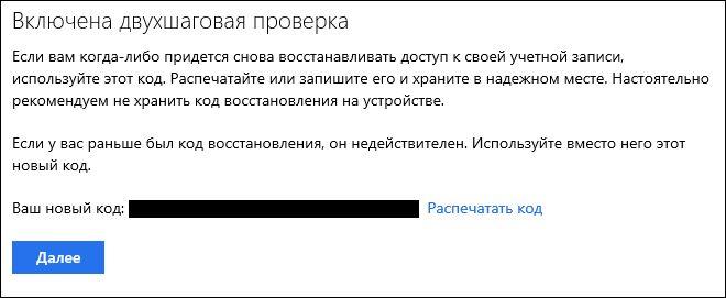 Как включить двухшаговую проверку для учетной записи Microsoft