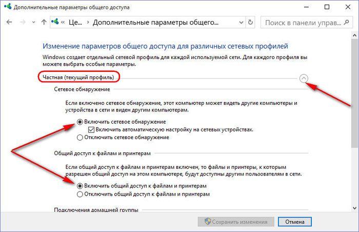 Как настроить домашнюю группу Windows