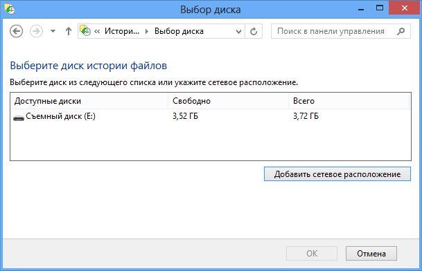 Как настроить и использовать функцию «История файлов» в Windows 8 для резервного копирования данных