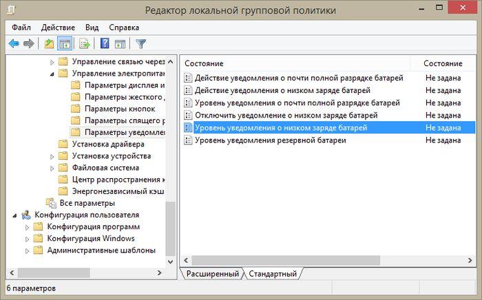 Как настроить уровень уведомления о низком заряде батареи в Windows 8 и 8.1