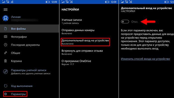 Как защитить OneDrive в Windows 10 Mobile с помощью Windows Hello