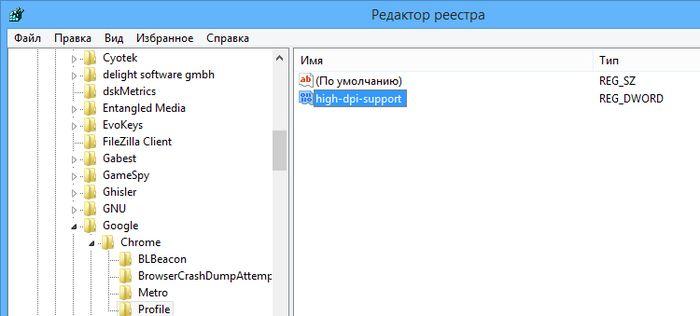 Как включить режим High-DPIв Chrome для Windows 8.x