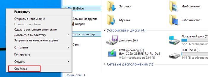 Как в Windows 8.1 перенести корневую папку OneDrive (SkyDrive) в другое место