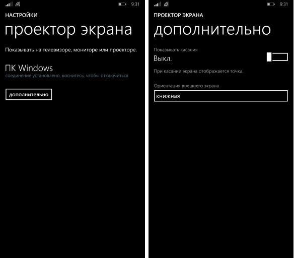 Как проецировать экран Windows Phone 8.1 на ПК