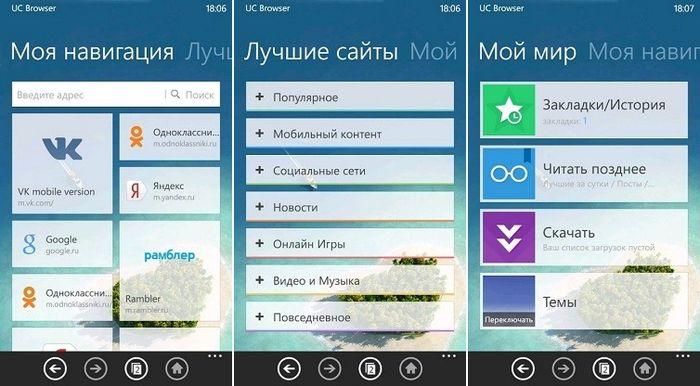 UC Browser – быстрый браузер для Windows Phone с менеджером загрузок, поддержкой тем и множеством других функций