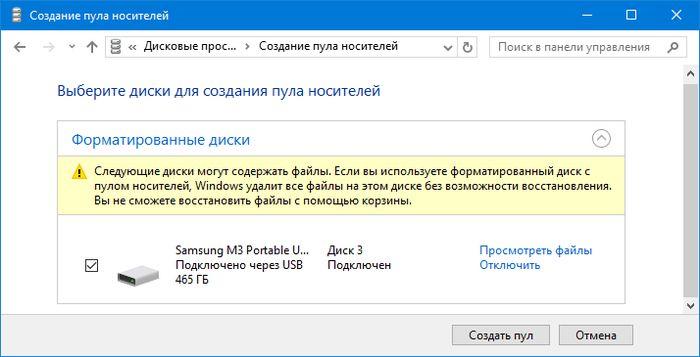 Управление дисковыми пространствами в Windows 8, 8.1 и 10