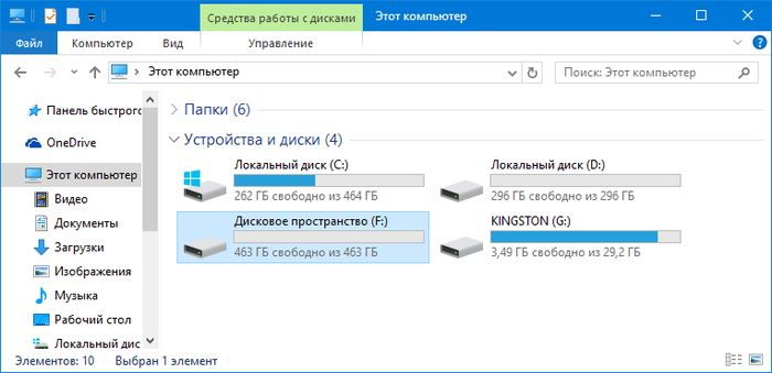 Управление дисковыми пространствами в Windows 8, 8.1 и 10