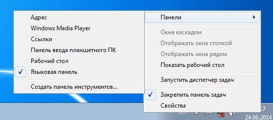 Как включить отображение панели инструментов Windows Media Player на панели задач в Windows 7