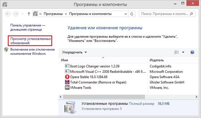 Как удалить Windows 8.1 Update 1