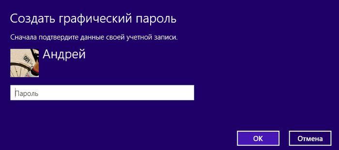 Как настроить, изменить или удалить графический пароль в Windows 8.1