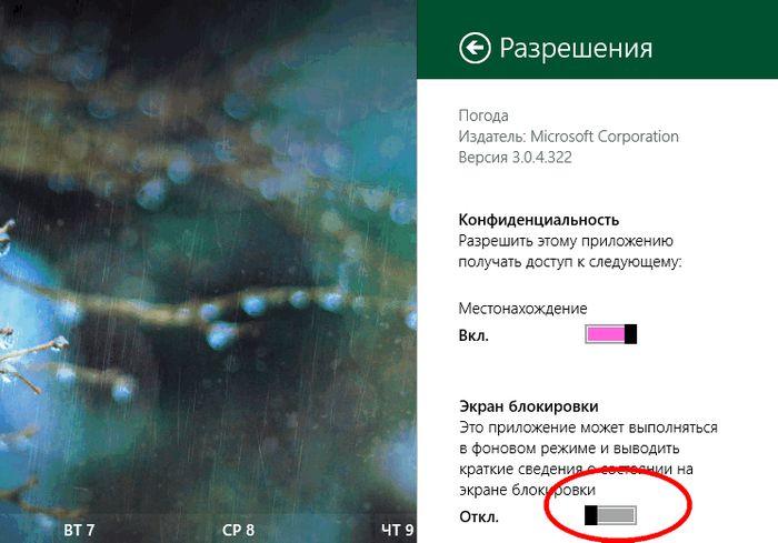 Экономим трафик в Windows 8.1, отключая работу фоновых приложений