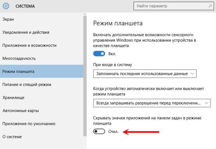 Как работает режим планшета (Continuum) в Windows 10