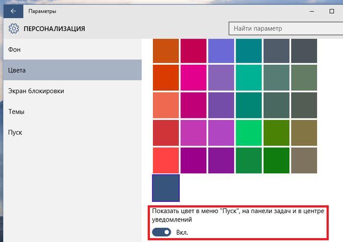 Как в Windows 10 добавить свой собственный цвет в палитру «Цвета»