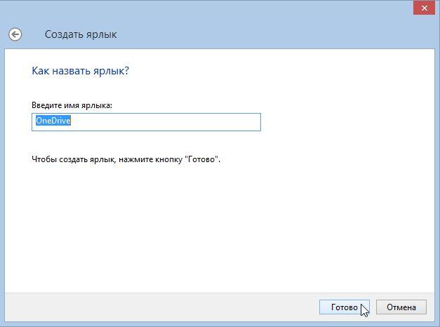 Как добавить OneDrive в подменю «Отправить» в Windows 7 или 8.1