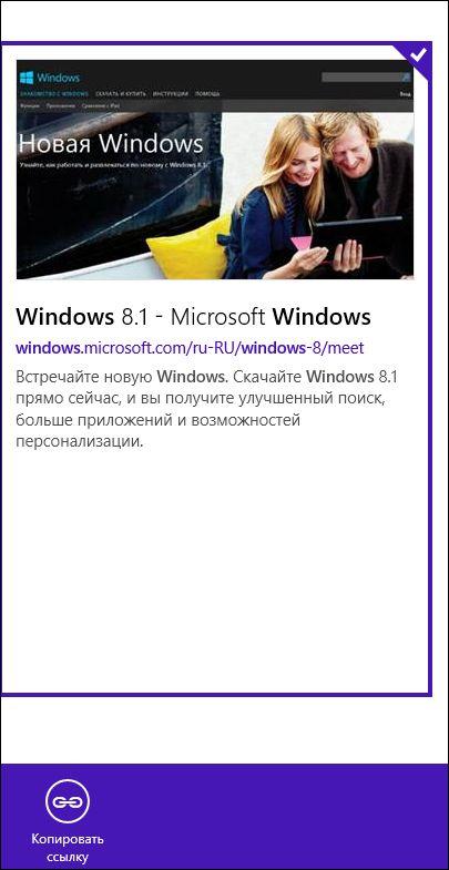 Как работает поиск в Windows 8.1 и как им пользоваться