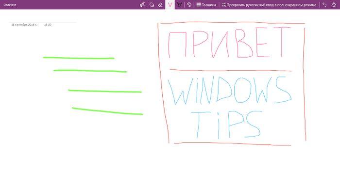 OneNote для Windows 10 получил полноэкранный режим рисования