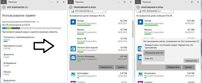 Как в Windows 10 установить и переместить приложения Магазина Windows на внешнюю память или другой раздел