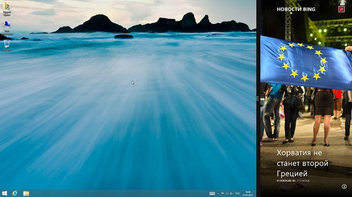 Windows 8.1: улучшенная многозадачность и разъяснение работы обновленной функции Snap