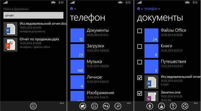 Windows Phone 8.1 получила официальный файловый менеджер «Файлы»