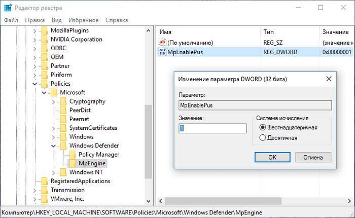 Как включить защиту от потенциально нежелательных программ в Windows Defender