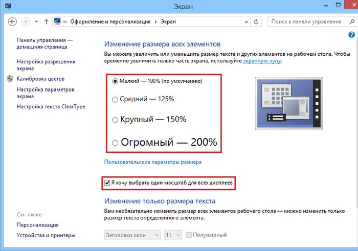 Windows на 4К/UHD дисплее