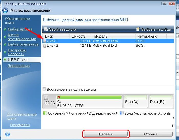 Как восстановить незагружающуюся Windows с помощью загрузочного носителя Acronis True Image 2016 из ранее созданной резервной копии