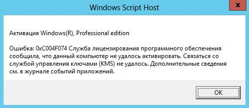 Как исправить ошибку активации 0xc004f074 в Windows 8.1