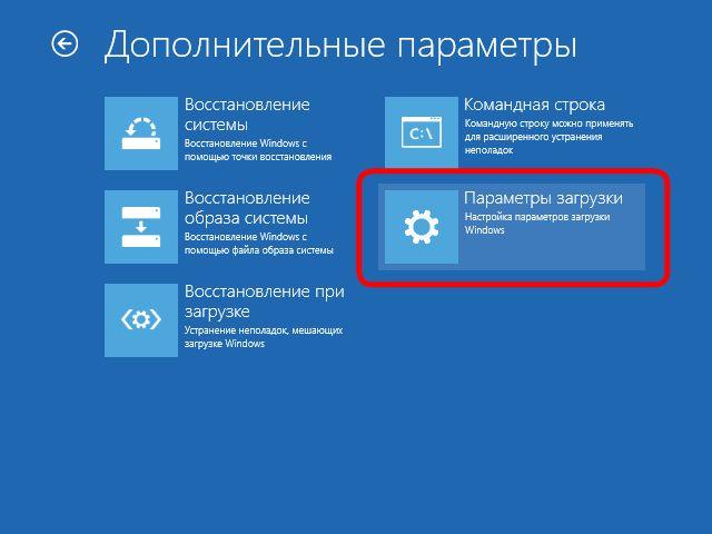 Безопасный режим Windows 10 – как в него попасть, в том числе и когда система не хочет загружаться?