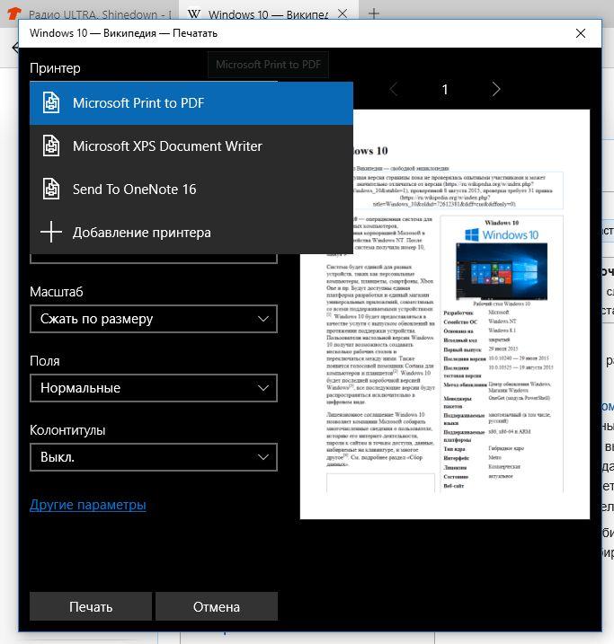 Создаем PDF в Windows 10