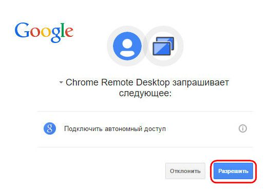 Удаленный доступ к компьютеру с Windows с помощью браузера Google Chrome