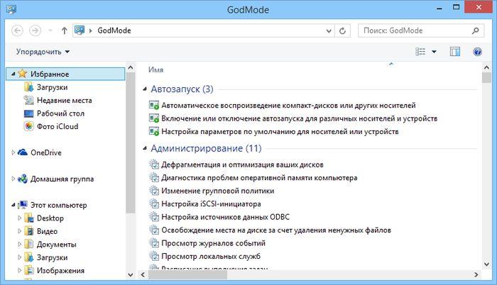 Пять полезных, но малоизвестных особенностей операционной системы Windows