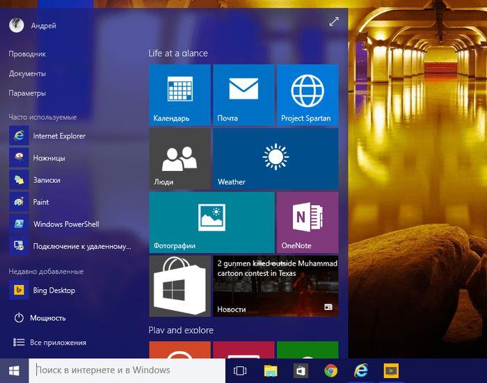 Windows 10 build 10074: Microsoft выпустила обновление с исправлениями и поддержкой кодека Dolby Digital Plus