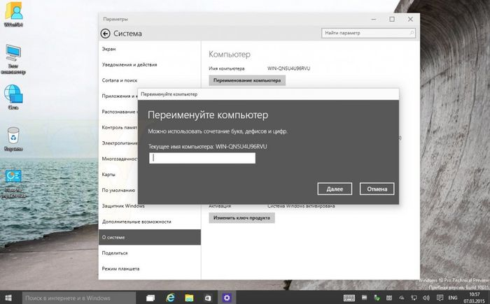 Новый экран входа в Windows 10 build 10031
