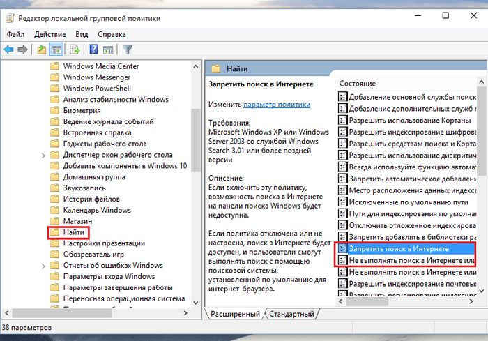 Как в Windows 10 отключить поиск в интернете
