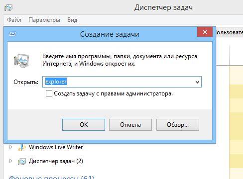 Как увеличить эскизы окон на панели задач в Windows 7, 8 и 10