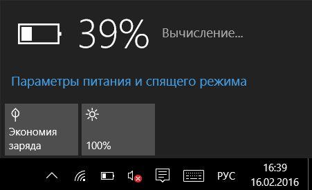 Как использовать режим «Экономия заряда» в Windows 10
